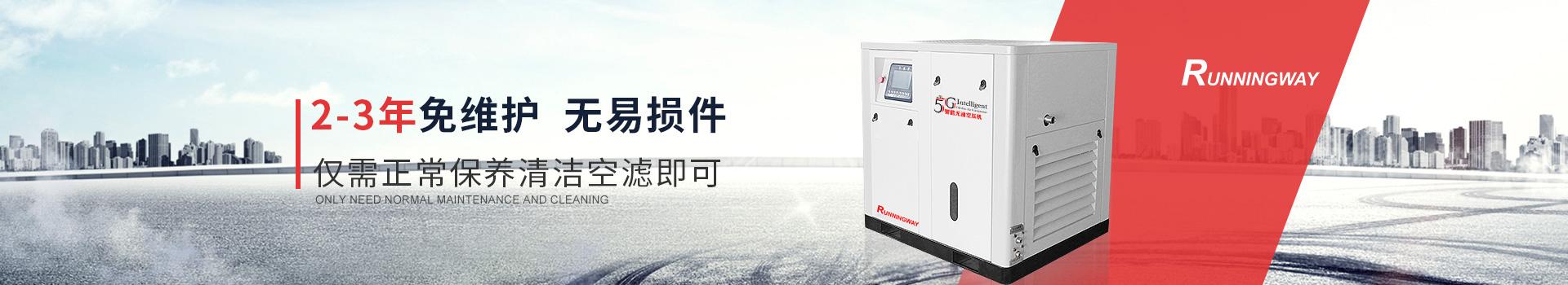 睿者无油水润空压机2-3年维护/无易损件