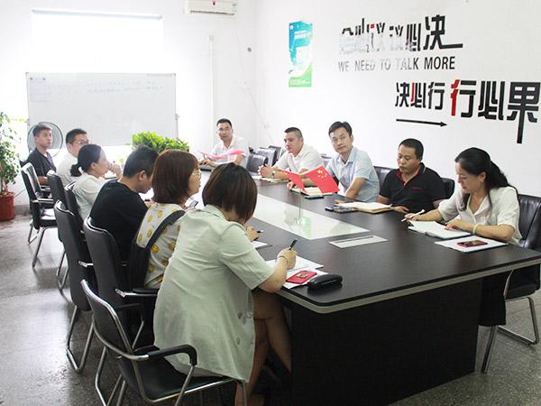 部门会议1